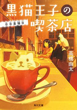 黒猫王子の喫茶店 日日是猫日-電子書籍