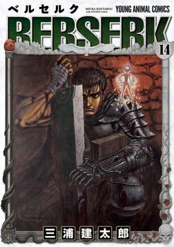 ベルセルク 14巻-電子書籍