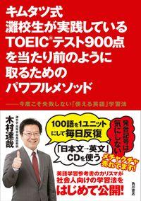 キムタツ式 灘校生が実践しているTOEIC(R)テスト900点を当たり前のように取るためのパワフルメソッド ――今度こそ失敗しない「使える英語」学習法