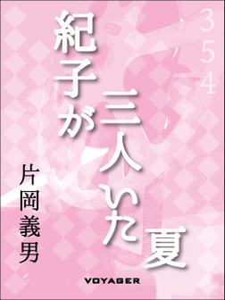 紀子が三人いた夏-電子書籍