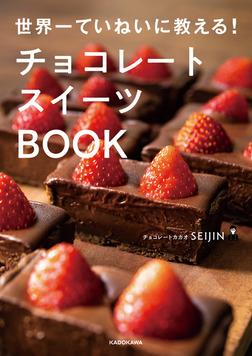世界一ていねいに教える! チョコレートスイーツBOOK-電子書籍