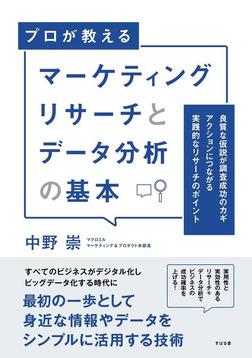 マーケティングリサーチとデータ分析の基本-電子書籍