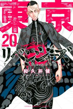 東京卍リベンジャーズ(20)-電子書籍
