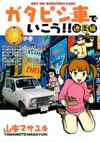 ガタピシ車でいこう!! 迷走編(2)