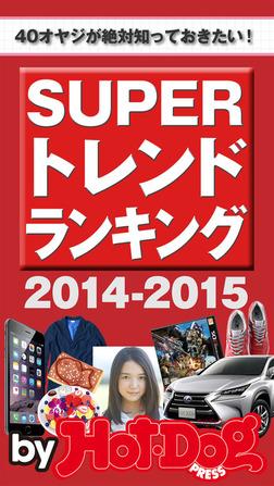 バイホットドッグプレス SUPERトレンドランキング2015 2014年 12/19号-電子書籍