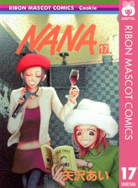 NANA―ナナ― 17