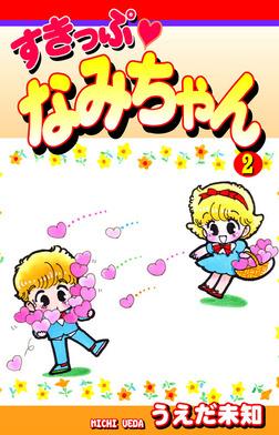 すきっぷ なみちゃん(2)-電子書籍