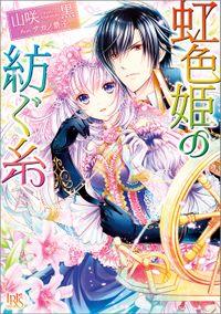 虹色姫の紡ぐ糸【お試し増量】