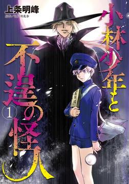 小林少年と不逞の怪人(1)-電子書籍