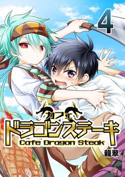 カフェ ドラゴンステーキ 4-電子書籍