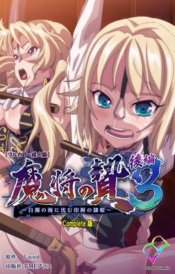 【フルカラー成人版】魔将の贄 3 後編 Complete版-電子書籍