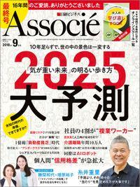 日経ビジネスアソシエ 2018年9月号 [雑誌]