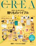 CREA 2021年1月号