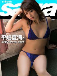 夏海のSounds good! 平嶋夏海4 [sabra net e-Book]