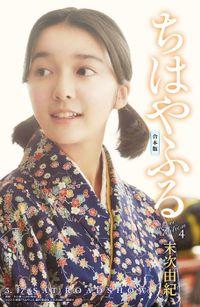 ちはやふる 合本版 movie edition(4)