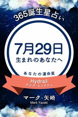 365誕生星占い~7月29日生まれのあなたへ~-電子書籍