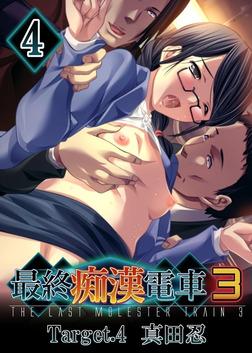 【フルカラー】最終痴漢電車3 真田忍編(4)-電子書籍