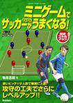 学研スポーツブックス