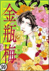まんがグリム童話 金瓶梅(分冊版) 【第99話】