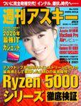 週刊アスキーNo.1310(2020年11月24日発行)