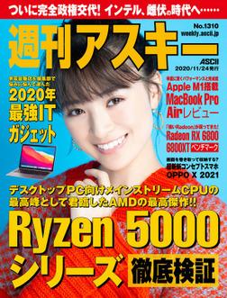 週刊アスキーNo.1310(2020年11月24日発行)-電子書籍