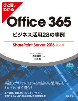 ひと目でわかるOffice 365ビジネス活用28の事例  SharePoint Server 2016対応版-電子書籍