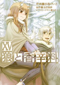 狼と香辛料(15)-電子書籍