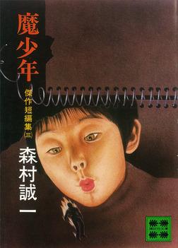 魔少年 傑作短編集(三)-電子書籍