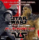 STAR WARS スター・ウォーズ ガチンコ勝負! どっちが強い!?(ディズニーブックス)