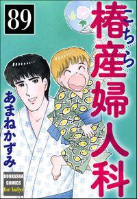 こちら椿産婦人科(分冊版) 【第89話】
