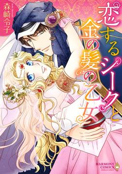 恋するシークと金の髪の乙女-電子書籍