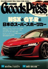 GoodsPress2016年12月号