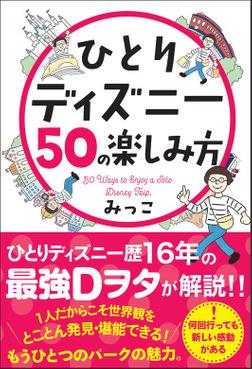 ひとりディズニー50の楽しみ方-電子書籍