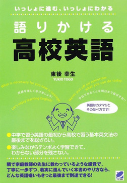 語りかける高校英語-電子書籍