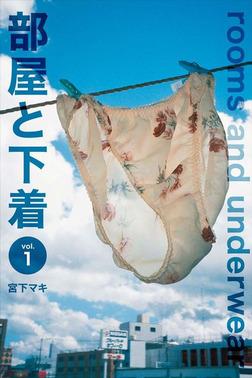 部屋と下着 vol.01-電子書籍