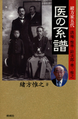 医の系譜 : 緒方家五代 洪庵・惟準・ケイ次郎・準一・惟之-電子書籍
