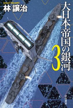 大日本帝国の銀河 3-電子書籍