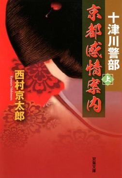 十津川警部 京都感情案内 : 上-電子書籍