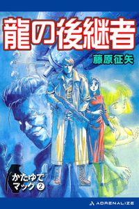 かたゆでマック(2) 龍の後継者