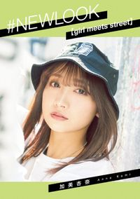 #NEWLOOK【girl meets street】加美杏奈