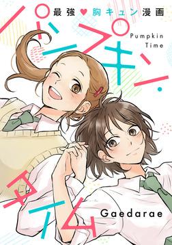 パンプキン・タイム 3【フルカラー】-電子書籍