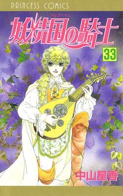 妖精国の騎士(アルフヘイムの騎士) 33-電子書籍