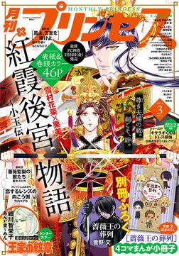プリンセス 2018年3月号-電子書籍