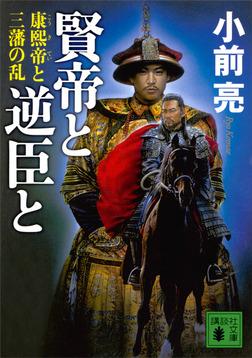 賢帝と逆臣と 康熙帝と三藩の乱-電子書籍