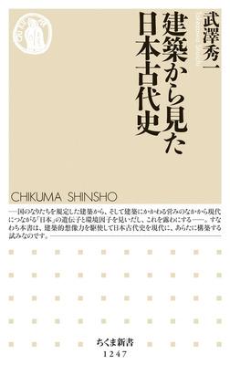 建築から見た日本古代史-電子書籍