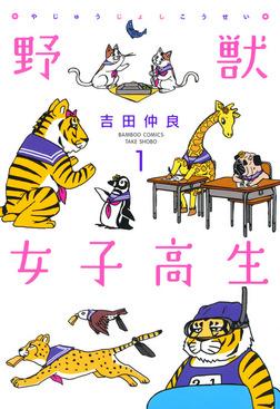 野獣女子高生 (1)-電子書籍