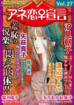 アネ恋♀宣言 Vol.27-電子書籍