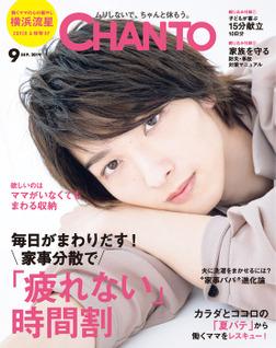 CHANTO 2019年 09月号-電子書籍