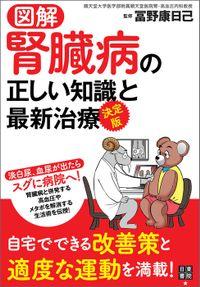 図解 決定版 腎臓病の正しい知識と最新治療
