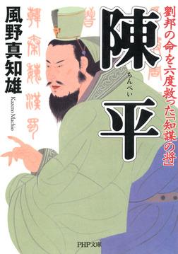 陳平 劉邦の命を六度救った「知謀の将」-電子書籍